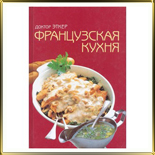 книга Французская кухня доктор Эткер