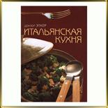 книга Итальянская кухня доктор Эткер