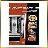 книга Пароконвектомат Крылов Евгений