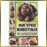 книга Фигурки животных из шоколада Френсис Макнафтон
