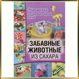 книга Забавные животные из сахара Френсис Макнафтон