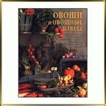 книга Овощи и овощные блюда Кристина Ингрэм