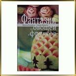 книга Фантазии из овощей и фруктов Мануэла Калдирола