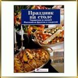 книга Праздник на столе Марианна Мюллер