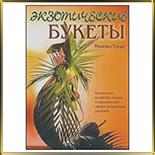 книга Экзотические букеты Моника Готье