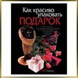 книга Как красиво упаковать подарок Нирманн Бурглинд
