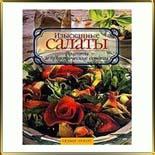 книга Изысканные салаты. Рецепты и практические советы