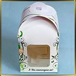 коробка (упаковка) 120*120*150мм З Великоднем! с окошком