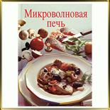 книга Микроволновая печь Ренате Киссель