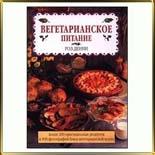 книга Вегитарианское питание Роз Денни