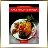 книга Как украсить блюда Рудольф Биллер