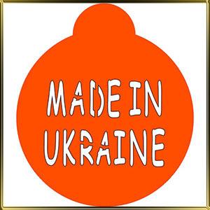 трафарет д/капуччино Made in Ukraine