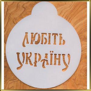 трафарет д/капуччино Любіть Україну